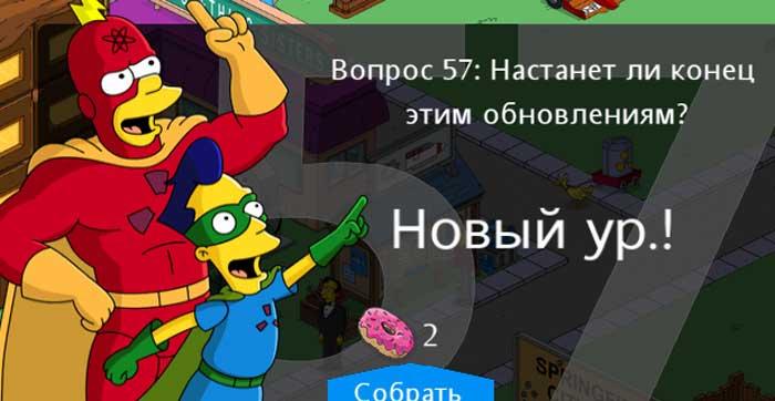 57 уровень