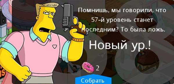 58 уровень